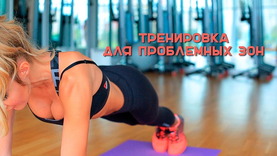 Тренировка с Викторией Демидовой для проблемных зон: пресс, ягодицы, бедра
