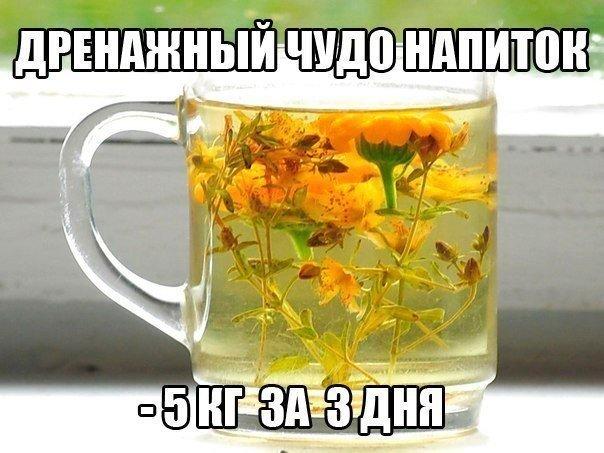 Чудо-напитки помогут Вам в борьбе с лишними килограммами, отеками и целлюлитом.
