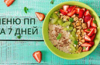 Примерное меню Правильного Питания (ПП) на неделю!